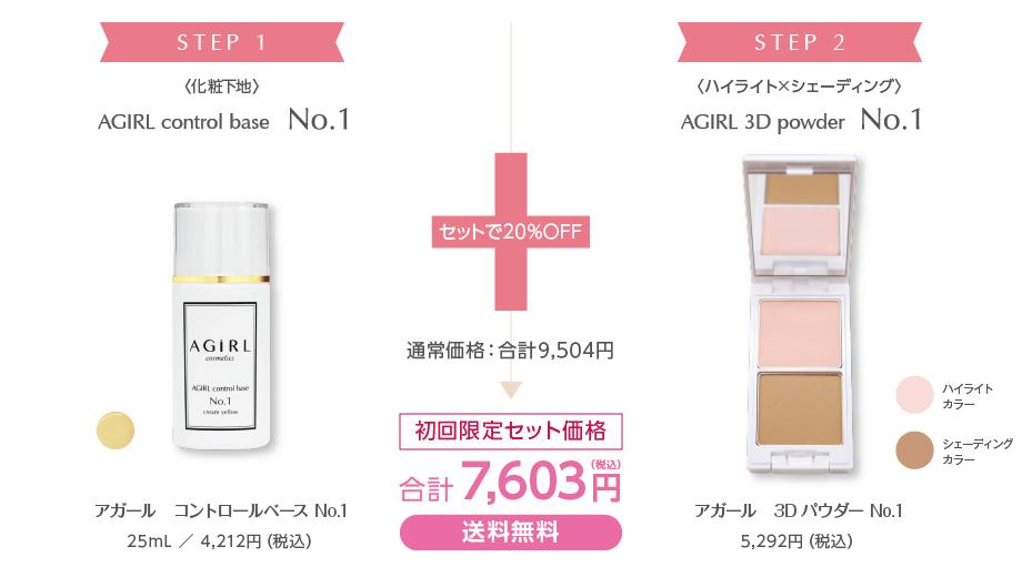 初回限定セット価格 合計7,603円(税込)送料無料