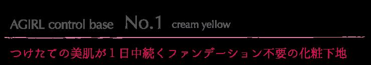 AGIRL control base No.1 cream yellow