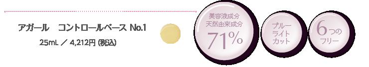 アガール コントロールベース No.1 25mL/4,212円(税込)