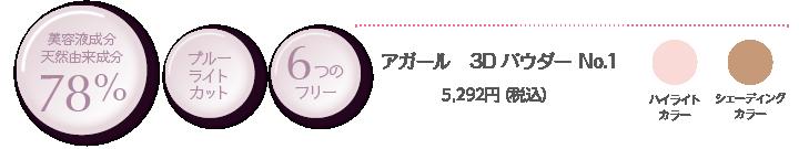 アガール 3Dパウダー No.1 5,292円(税込)