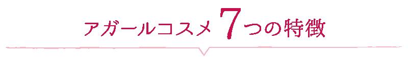 アガールコスメ7つの特徴