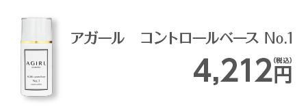 アガール コントロールベース No.1/4,212円(税込)