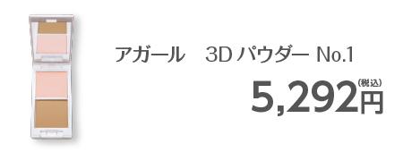 アガール 3Dパウダー No.1/5,292円(税込)
